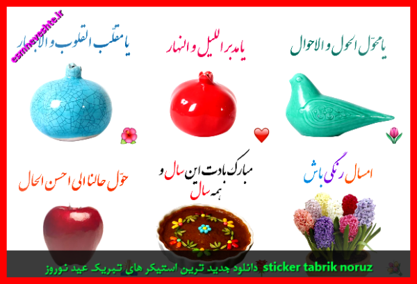 دانلود جدید ترین استیکر های تبریک عید نوروز 1400  sticker tabrik noruz