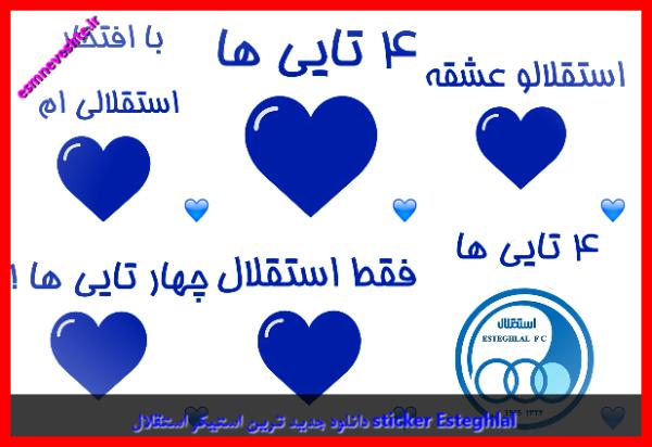 دانلود جدید ترین استیکر استقلال sticker Esteghlal