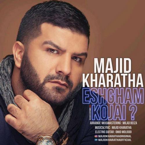 مجید خراطها - عشقم کجایی