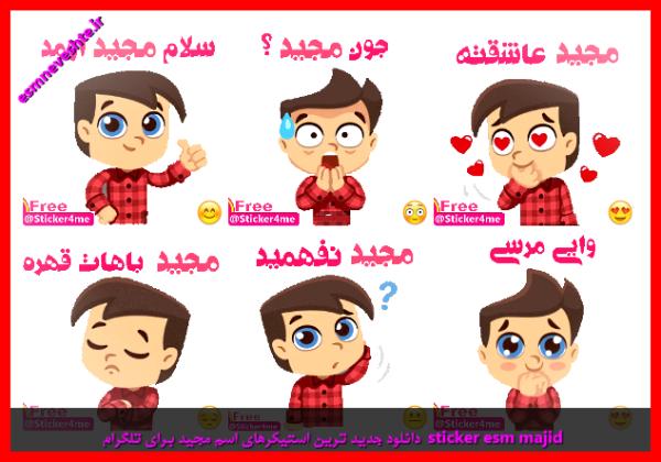 دانلود جدید ترین استیکرهای اسم مجید برای تلگرام  sticker esm majid
