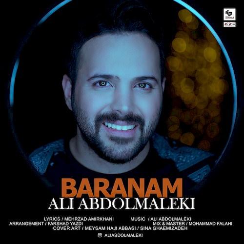 علی عبدالمالکی -  بارانم