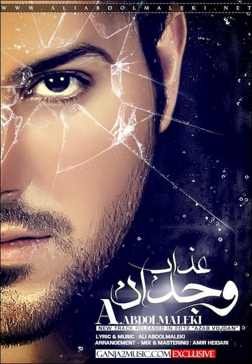 علی عبدالمالکی - عذاب وجدان