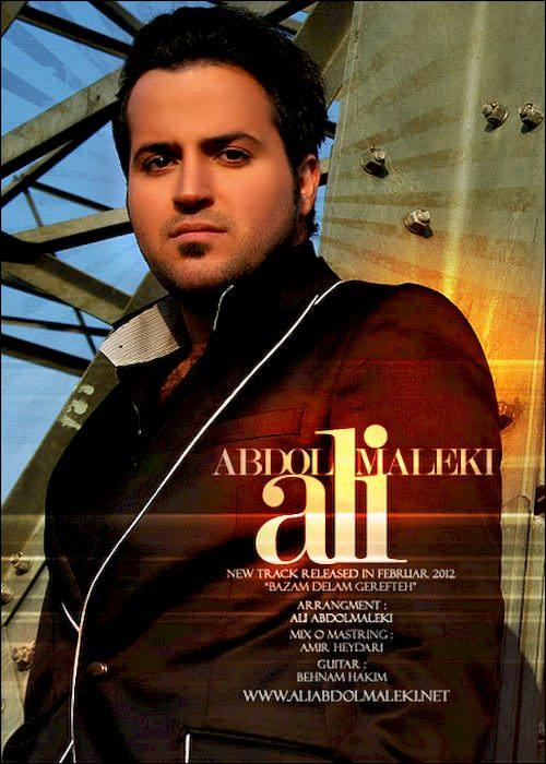 علی عبدالمالکی -  بازم دلم گرفته