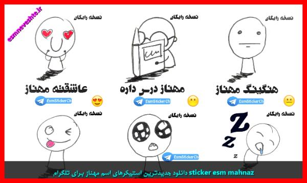 دانلود جدیدترین استیکرهای اسم مهناز برای تلگرام sticker esm mahnaz
