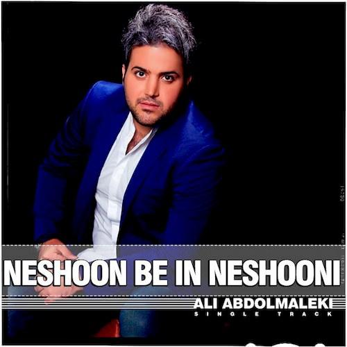 علی عبدالمالکی - تا کی باید