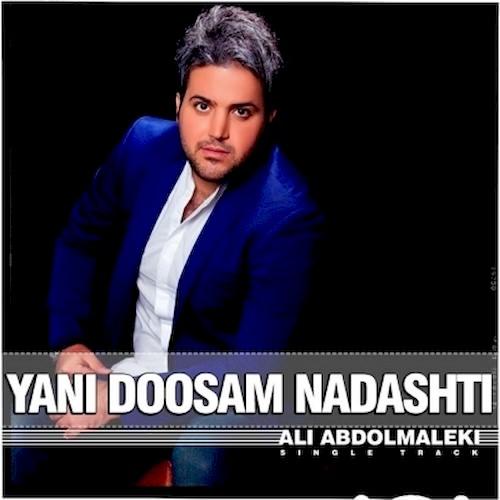 علی عبدالمالکی -  یعنی دوسم داشتی