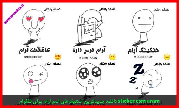 دانلود جدیدترین استیکرهای اسم آرام برای تلگرام sticker esm aram
