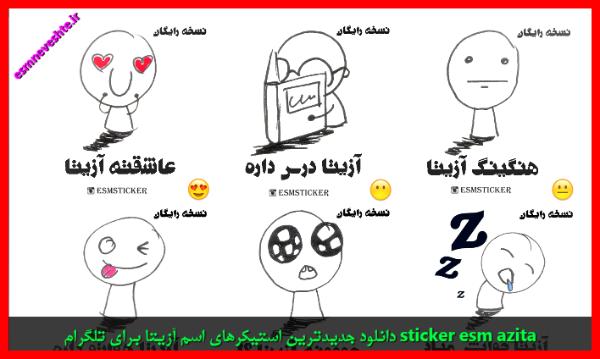 دانلود جدیدترین استیکرهای اسم آزیتا برای تلگرام sticker esm azita