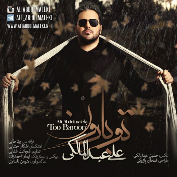 علی عبدالمالکی - تو بارون