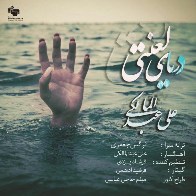 علی عبدالمالکی - دریای لعنتی