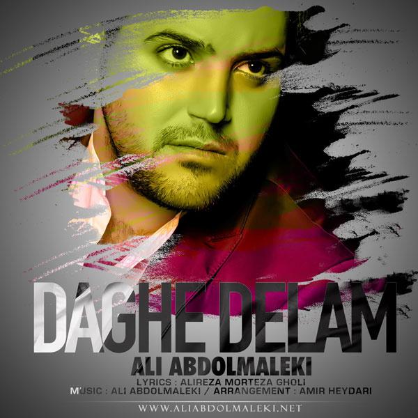 علی عبدالمالکی - داغ دلم