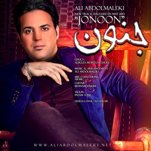 علی عبدالمالکی - جنون