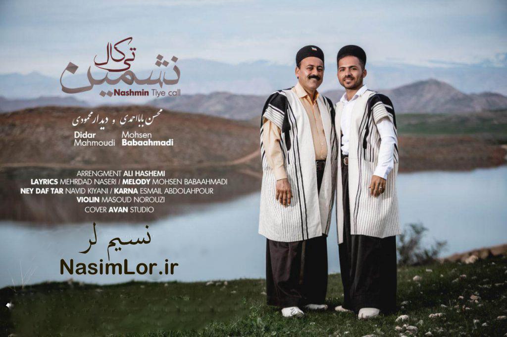 آهنگ نشمین تیکال با صدای محسن بابااحمدی و دیدار محمودی