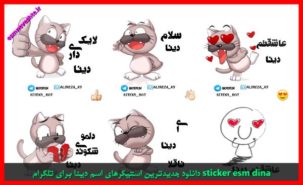 دانلود جدیدترین استیکرهای اسم دینا برای تلگرام sticker esm dina