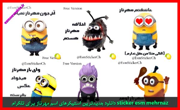 دانلود جدیدترین استیکرهای اسم مهرناز برای تلگرام sticker esm mehrnaz