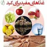 غذاهاي مفيد براي کبد را بشناسيد