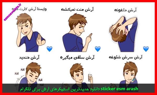 دانلود جدیدترین استیکرهای آرش برای تلگرام sticker esm arash