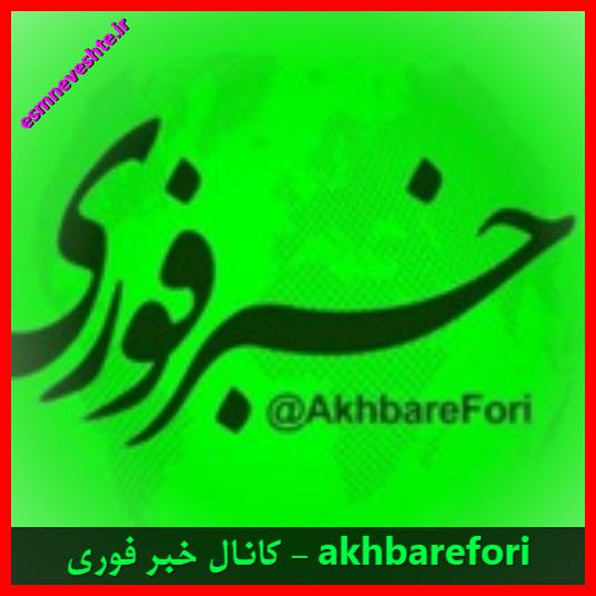 آدرس عضویت در کانال خبر فوری - akhbarefori