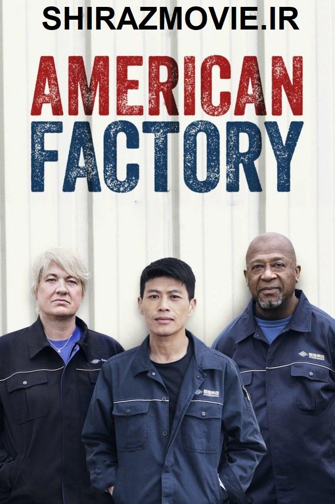 دانلود فیلم American Factory 2019 کارخانه آمریکایی با زیرنویس فارسی