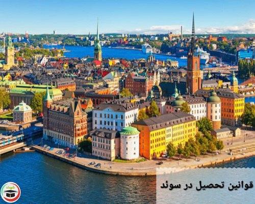 شرایط تحصیل در سوئد
