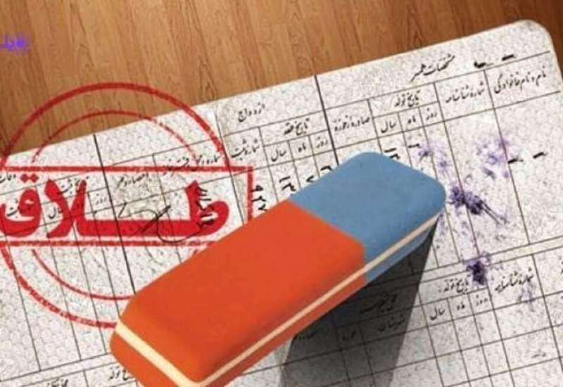 اعمال محدودیت ثبت طلاق در دفترخانهها
