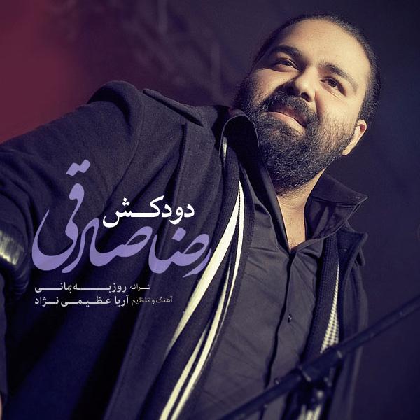 رضا صادقی - دودکش