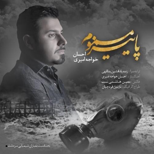 احسان خواجه امیری - پاییز مسموم