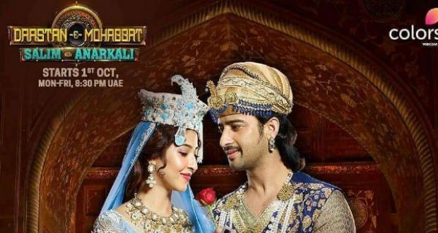 دانلود سریال هندی Dastaan E Mohabbat داستان محبت با زیرنویس فارسی