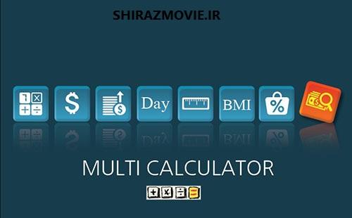 ماشین حساب چند کاره برای اندروید Multi Calculator Premium 1.7.1
