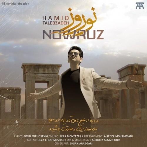 حمید طالب زاده -  نوروز