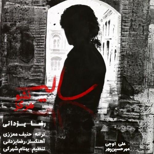 رضا یزدانی - سایه نشو هرگز