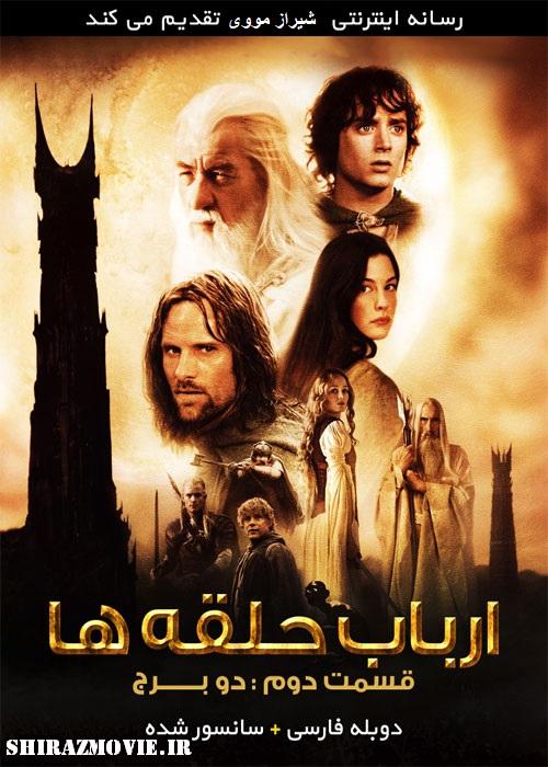دانلود فیلم The Lord of the Rings The Two Towers 2002 دوبله فارسی