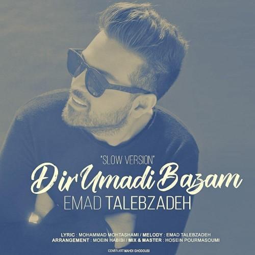 عماد طالب زاده - دیر اومدی بازم(ورژن جدید)