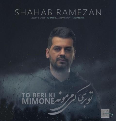 شهاب رمضان - تو بری کی میمونه