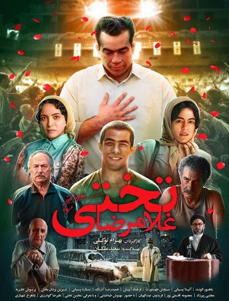 دانلود رایگان فیلم غلامرضا تختی با کیفیت عالی