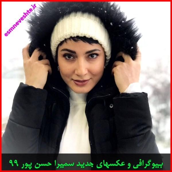 بیوگرافی و عکسهای جدید سمیرا حسن پور 99