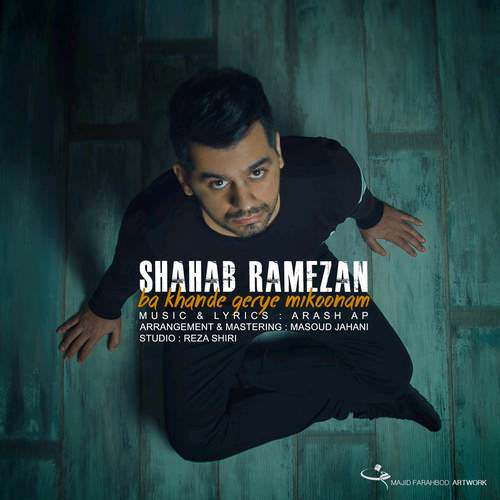شهاب رمضان - با خنده گریه میکنم
