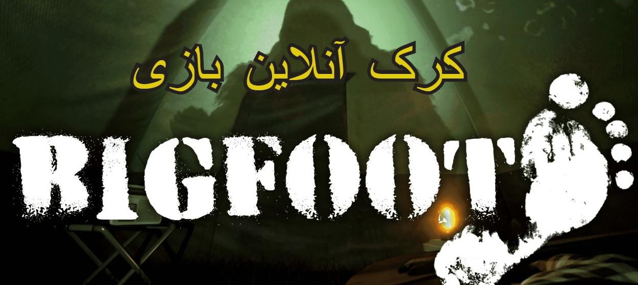 دانلود بازی ترسناک big foot (کرک آنلاین بدون اددفرند در استیم!!)