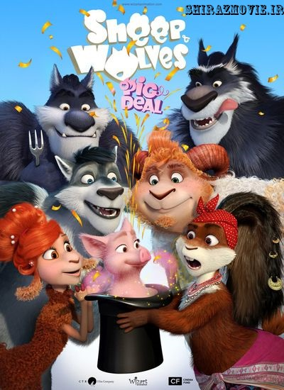 دانلود انیمیشن Sheep and Wolves: Pig Deal 2019 با دوبله فارسی