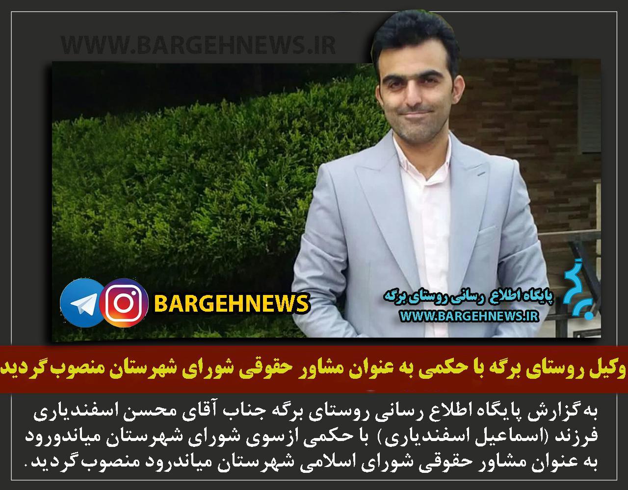 عکس نوشته/وکیل روستای برگه با حکمی به عنوان مشاور حقوقی شورای شهرستان منصوب گردید