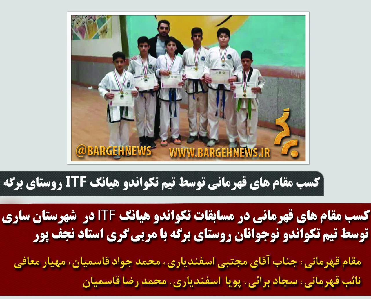 کسب مقام های قهرمانی توسط تیم تکواندو هیانگ ITF روستای برگه /عکس نوشته