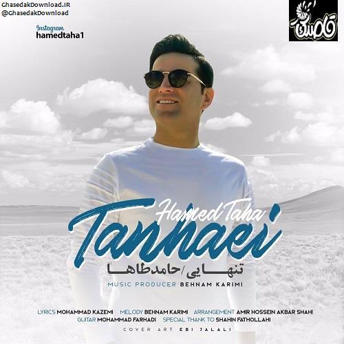 حامد طاها - تنهایی