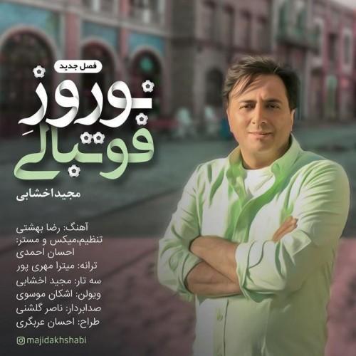 مجید اخشابی - نوروز فوتبالی