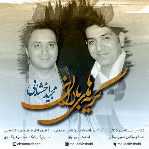 مجید اخشابی - گریه های باران