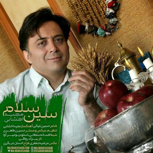 مجید اخشابی - سین سلام