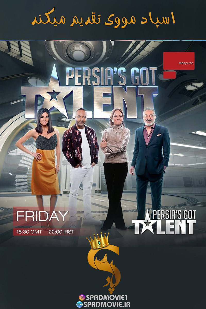 برنامه Persia's Got Talent