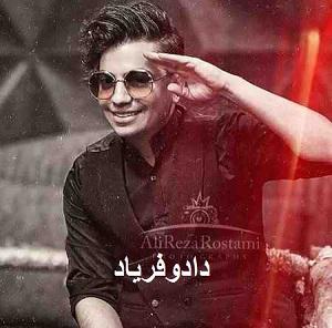 دانلود آهنگ سر من داد بزن داد و فریاد بزن محسن ابراهیم زاده