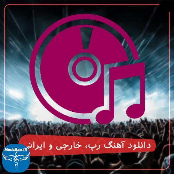 معرفی وبسایت موزیک باز و دانلود جدیدترین آهنگ های ایرانی و خارجی