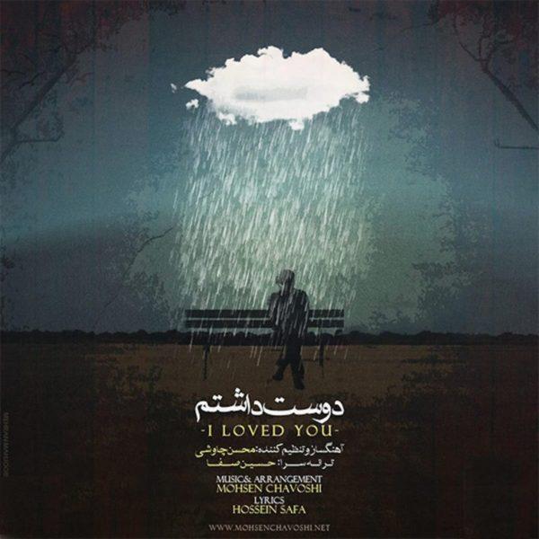 نسخه بیکلام آهنگ دوست داشتم از محسن چاوشی