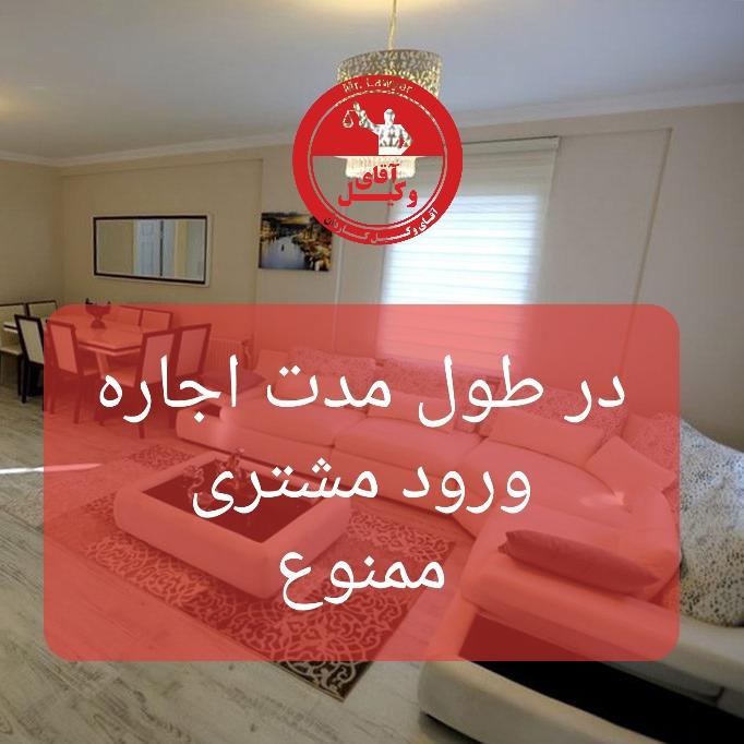 وکیل سرقفلی شیراز